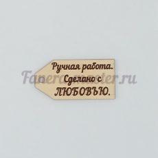 Бирка-ярлык (гравировка)