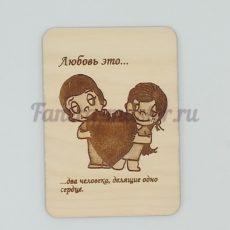 """Открытка """"Любовь это два человека, делящие одно сердце"""""""