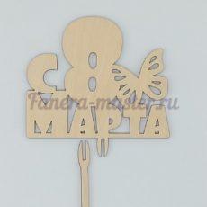 """Топпер """"8 Марта"""""""
