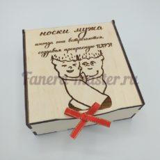 "Подарочная коробочка ""23 февраля"""