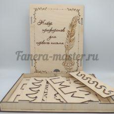 Набор трафаретов для первого письма в коробке