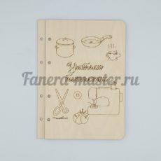 Набор (обложка+задник) для блокнота