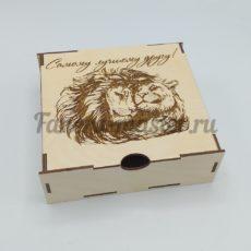 """Подарочная коробочка """"Самому лучшему другу"""""""