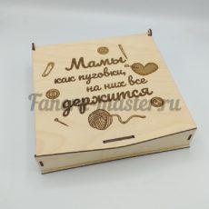 """Подарочная коробочка """"Мамы как пуговки, на них всё держится"""""""