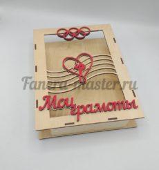 Ящик для грамот С ПОКРАСКОЙ