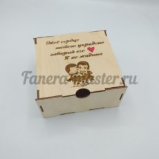 "Подарочная коробочка ""Моё сердце тобою украдено"""
