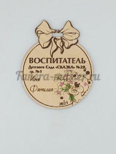 Медаль для воспитателя