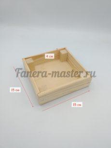 Коробка 15 х 15 х 4 см