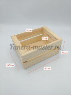 Ящик 20 х 14,5 х 9,5 см