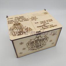 Коробка для новогодних подарков именная