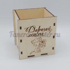 """Подарочная коробочка """"Дорогой маме"""""""