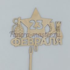 """Топпер """"23 февраля"""""""