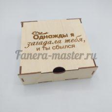 Подарочная коробочка на 23 февраля