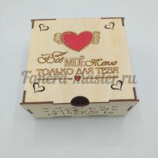"""Подарочная коробочка """"Всё моё тепло только для тебя"""""""