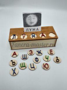 """Развивающая игра для детей """"Изучаем алфавит"""""""